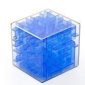 大號益智3D立體走珠迷宮魔方球親子玩具yhs887【123休閒館】