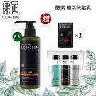 【6瓶優惠組】CONTIN 康定 酵素植萃洗髮乳 300ML/瓶 洗髮精-贈旅行組+3包10ml 酵素植萃洗髮乳