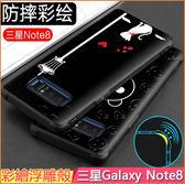 黑底浮雕殼 三星 Galaxy Note 8 手機套 TPU材質 立體彩繪 N950F 保護套 全包軟殼 三星note8 手機殼