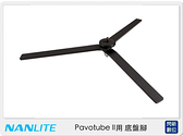 NANLITE 南冠/南光 Pavotube II 用 底盤腳 (公司貨)