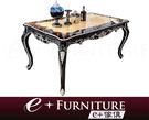 『 e+傢俱 』ET2 巴比 Bobby 新古典 木紋桌面設計 雅致雕花設計 餐桌 | 長餐桌 可訂製