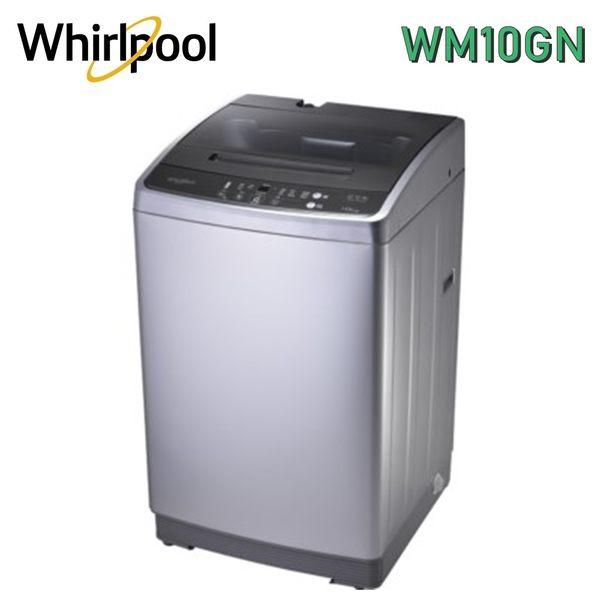 【含安裝+舊機回收+免樓層費】【Whirlpool惠而浦】10KG 定頻創易直立洗衣機WM10GN