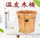 香柏木泡腳桶木質過小腿木盆洗腳盆家用高深桶足療足浴盆木桶實木『橙子精品』