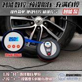 新1代車載充氣泵車用汽車打氣泵輪胎電動雙缸12V便捷式多功能高壓QM 美芭
