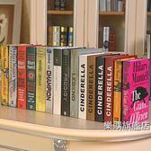 仿真書現代仿真書假書擺件裝飾書道具書家具家居飾品書櫃書架擺設