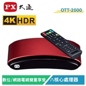 [限量贈愛奇藝序號] PX大通 OTT-2000 8核旗艦王網路電視盒 4K智慧電視盒