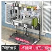 詩諾雅304不銹鋼廚房置物架瀝水架(雙層 76長(適用單槽) 標準版)