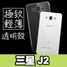 E68精品館 三星 J2 J200 極致超薄 透明殼 手機殼 保護套 軟殼 手機套 保護殼 矽膠殼