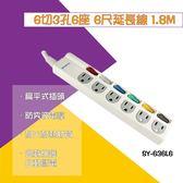 新格牌 6插座扁平式插頭延長線 SY-636L6 6開6插 1.8M/6呎