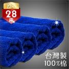 台灣製【28兩】100%純棉吸水毛巾-寶藍色(12條) [54718]