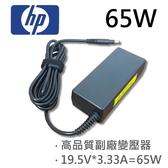HP 高品質 65W 變壓器 49tx 4-1050br 4-1050ca 4-1050er 4-1050la 4-1050tx 4-1051er 4-1051tu 4-1051tx 4-1052er