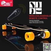智慧滑板斯凱汀電動滑板智慧單驅無線遙控小魚板漂移代步車長板四輪成人 igo摩可美家