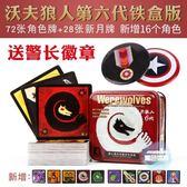 狼人殺 狼人全套正版殺人游戲卡牌經典版天黑請閉眼成人休閒聚會桌游卡牌