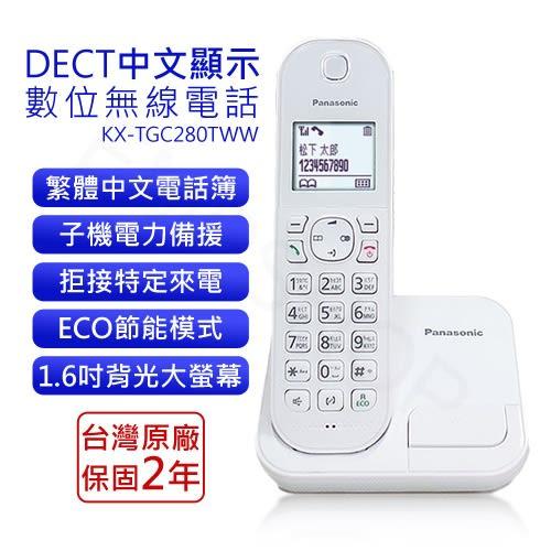 【國際牌PANASONIC】DECT中文顯示數位無線電話 KX-TGC280TW(白色)