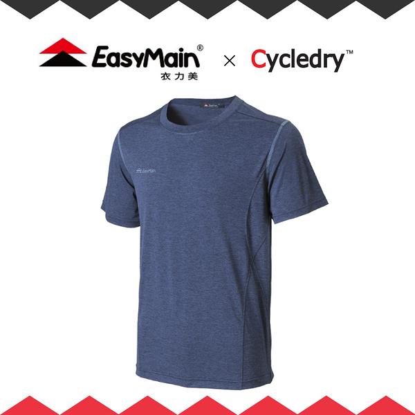 【EasyMain 衣力美 男 排汗快乾短袖T恤《深藍》】TE18027-5900/防曬/快乾/休閒服/運動/排汗衣