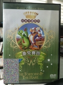挖寶二手片-P17-322-正版DVD-動畫【龜兔賽跑】-經典卡通系列(直購價)