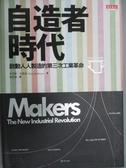 【書寶二手書T7/財經企管_ING】自造者時代-啟動人人製造的第三次工業革命_克里斯.安德森