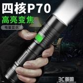 手電筒 天火P70強光手電筒可充電超亮戶外變焦遠射26650氙氣燈led防水 3C優購