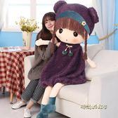 買一送一公仔抱枕睡覺抱布娃娃女生毛絨玩具玩偶兒童創意萌韓國MBS「時尚彩虹屋」