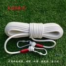 8mm鋼絲芯尼龍繩家用安全繩逃生繩戶外登山保險繩子【步行者戶外生活館】