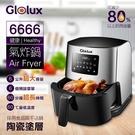 Glolux 健康6666超大容量氣炸鍋...