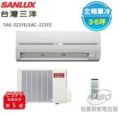 【佳麗寶】-含標準安裝(台灣三洋SANLUX)定頻單冷分離式一對一冷氣(約適用3-5坪)SAE-221FE/SAC-221FE