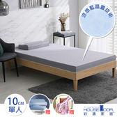 House Door 防蚊防螨10cm藍晶靈涼感記憶床墊全配組-單人復刻灰