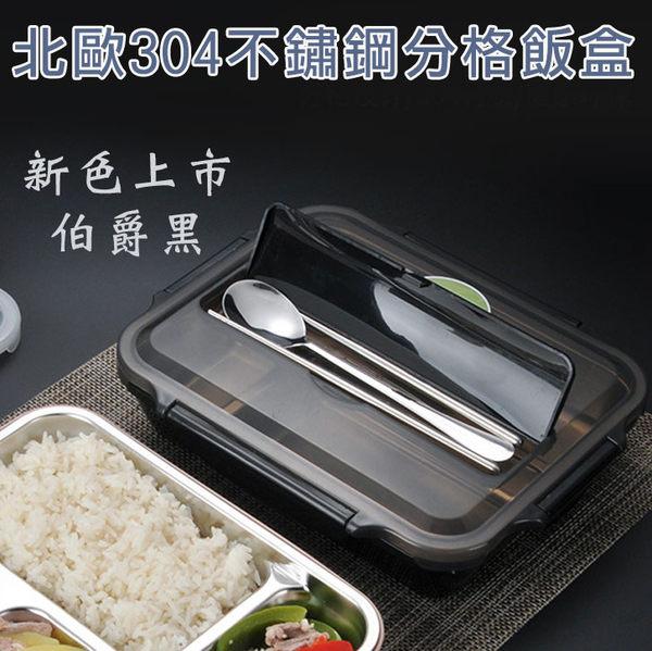 新色上市 北歐304不鏽鋼分格便當盒 餐盒 保溫飯盒 餐盤 保鮮(附餐具)