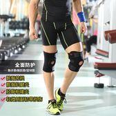 護具護膝護膝運動跑步登山夏季健身深蹲戶外騎行羽毛球籃球男女士膝蓋(1件免運)