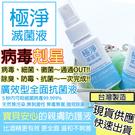 【極淨】寶寶安心抗菌液噴霧『日本技術安定型次氯酸水』『5秒滅菌99.99%』防疫專區