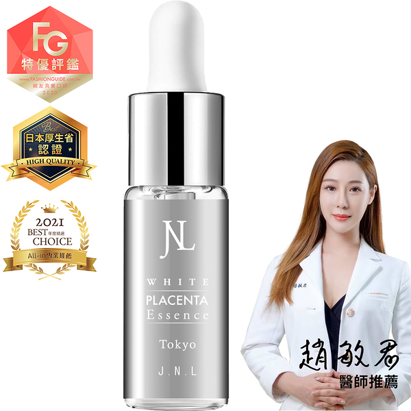 【二入組】好上妝胎盤素極效修護精華液10ml 美白保濕控油 日本天然物研究所