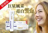 《箔金系列》長效抗菌箔金 完美亮白 三合一牙膏 (100ml/130g) -美白牙膏-即期商品