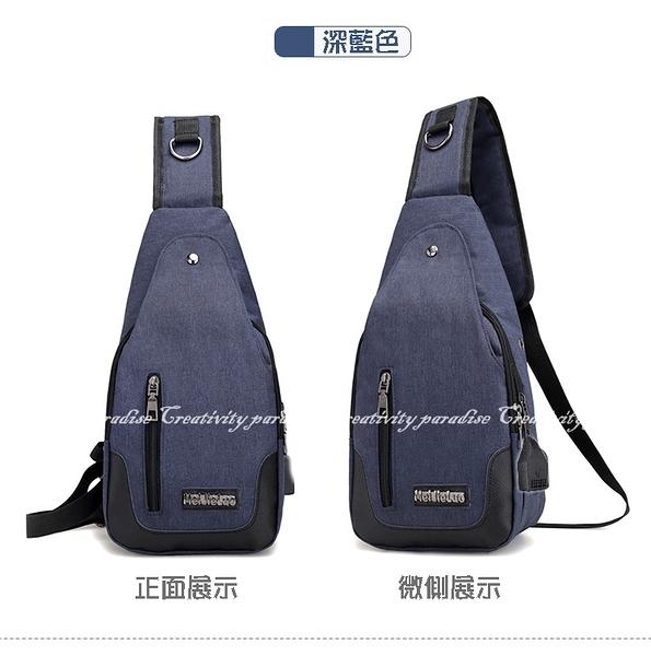 【MeiJieLuo二代胸包】附USB線韓系休閒男士側背包斜背包旅行充電接口單肩包防潑水胸前包前胸包