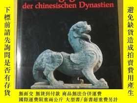 二手書博民逛書店Kaiser-und罕見Konigsgraber der chinesichen Dynastien(中國歷代皇帝