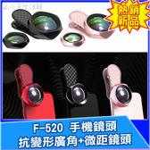 《免運》LIEQI F-520 今年最新 抗變形畸變 手機廣角微距鏡頭夾