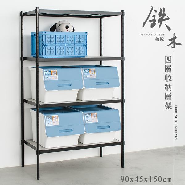 [客尊屋]免運費/層架/小資型/45x90x150hcm黑騎士四層架/收納架/層架/書架/展示架/收納櫃