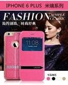 【*出清商品〃買就送背蓋殼*】Apple iphone6 / i6s 米瑞側掀可站立皮套 保護殼 手機套iphone6s plus i6s+