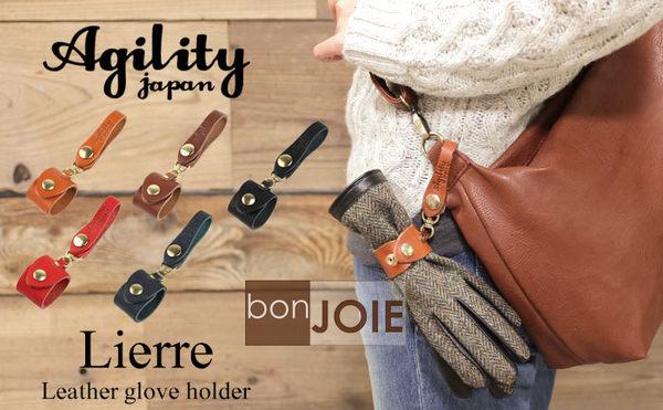 ::bonJOIE:: 日本進口 日本製 手工真皮 二段式手套扣環 (五種顏色) 最高級 皮革 牛皮