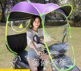 電動摩托車遮雨蓬棚防雨防曬電瓶車擋風罩擋雨透明遮陽傘新款igo  蓓娜衣都