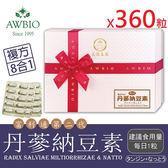 富利通第二代丹蔘納豆素膠囊共360粒(3盒)【美陸生技AWBIO】