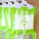 可掛式除濕包 乾燥劑 大容量 除濕劑 防潮袋 掛式除濕袋 集水袋 防霉 強力吸溼【A008-3】慢思行