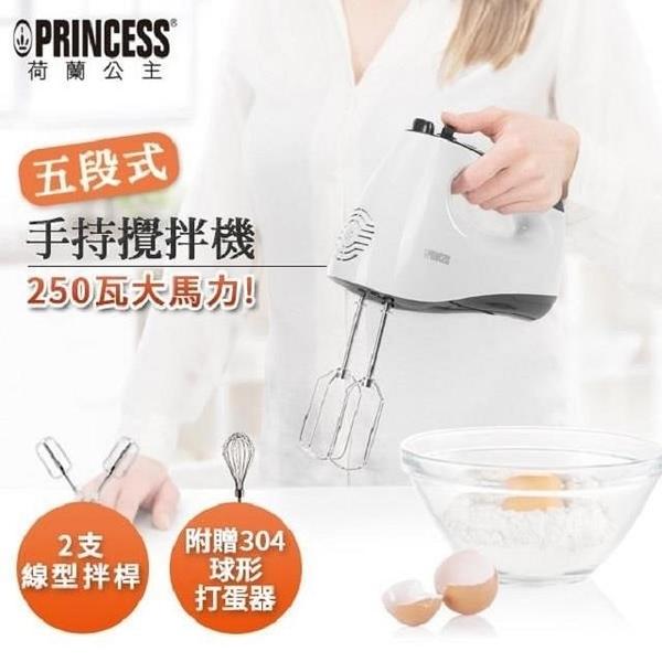 【南紡購物中心】PRINCESS|荷蘭公主 五段式手持攪拌機/白 221101