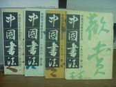 【書寶二手書T9/藝術_QNI】中國書法_1986/1~4期_共4本合售_簡體