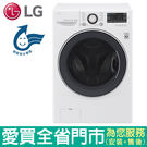LG 14KG洗脫滾筒洗衣機F2514NTGW_含配送到府+標準安裝【愛買】