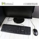 [鼎立資訊] KM101 USB有線標準型鍵盤滑鼠組