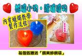 DIY 愛心型 手工蠟燭 (點圖有製作方式)  贈送精美紗網袋 婚禮小物 結婚 生日 禮物 送禮 謝禮 賀禮