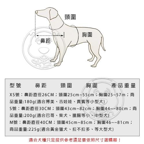 【培菓寵物48H出貨】dyy》狗狗失明寵物防撞圈瞎子狗貓防撞環白內障動物保護圈M