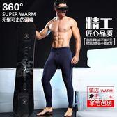 (一件免運)男士保暖褲加厚刷毛褲秋褲內褲線褲緊身棉毛褲打底冬季棉褲