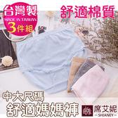 女性 MIT舒適 媽媽內褲 中大尺碼內褲 彈力超優 No.928 (3件組)-席艾妮SHIANEY