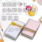 【珍昕】台灣製 卡七白色/彩色名片紙(約80張)兩款可選(長約9.5cmx寬約6cm)卡片/感謝卡/空白卡片